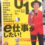 日経ゼロワン 表紙撮影 2002年10月号