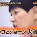 和田アキ子さんのドッキリは冗談抜きで怖い!