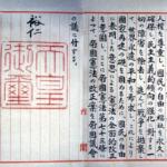 日本国憲法をすべて読んでみる 上諭,前文,全文1~11章 1~103条 #knn