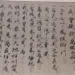 五箇条の御誓文 明治政府の基本方針を時の首相、吉田茂はこう称した