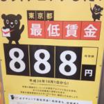 バイトの人、最低時給888円以上もらってる?