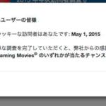 【注意!!!】Chromeユーザーの皆様「本日のラッキーな訪問者はあなたです!」ちっともラッキーではないフィッシング詐欺サイト!
