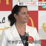 笑えないカサノバ社長のスマイルゼロ円プラン 日本マクドナルドリバイバルプラン