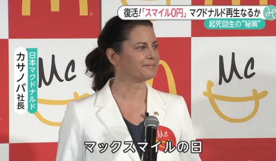 笑えないカサノバ社長のスマイルゼロ円プラン 日本マクドナルドリバイバルプラン 18