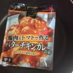 【料理】SBフライパンキッチン 鶏肉とトマトで作るバターチキンカレー