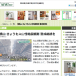 Ads by macshopというウザい広告の消し方!