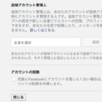 facebookの生前相続準備 追悼アカウント管理人の設定方法