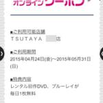 映画DVD英語勉強法 TSUTAYAオンラインクーポン利用