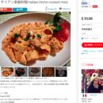飲食業界にとってのAirBnb、KichHike.comが気になる気になる!