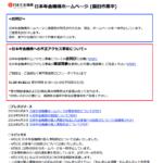 こんな隠蔽体質の日本年金機構にカネ預けて大丈夫か?