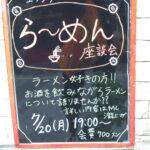【販売促進】美容室でラーメン談義?