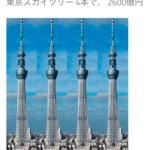 新国立競技場2520億円は、東京スカイツリー650億円4本分