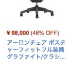 アマゾンプライムデー アーロンチェア新品9万8,000円なんだけど…