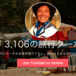 Airbnbのソーシャルアフィリエイトによるグロースハック