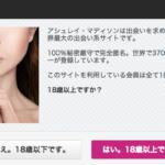一生に一回不倫しましょうのSNS「アシュレイ・マディソン」に日本人180万人がセクストーション