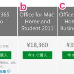 世界で一番むずかしい問題「マイクロソフトOffice」の現代文