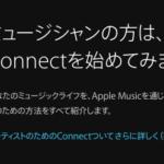 ミュージシャンになろう!AppleMusic Connectでデビュー!