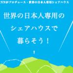 日本人のためのグローバルな地球レベルのシェアハウス! KNN SHARE