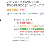 yodobashi.comで買うかAmazon.comで買うかの二択になってきたぞ…
