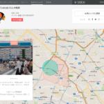 日本で大手を振ってAirbnb事業を行うためには、旅館業の許可が必要なので取得する方法。しかし、その無駄な手続きの多さに呆れるかえる…