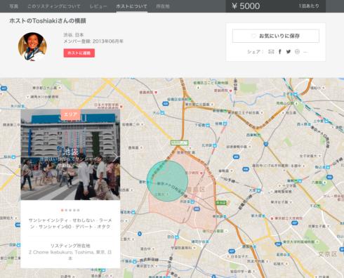 日本で大手を振ってAirbnb事業を行うためには、旅館業の許可が必要なので取得する方法。しかし、その無駄な手続きの多さに呆れるかえる… 6