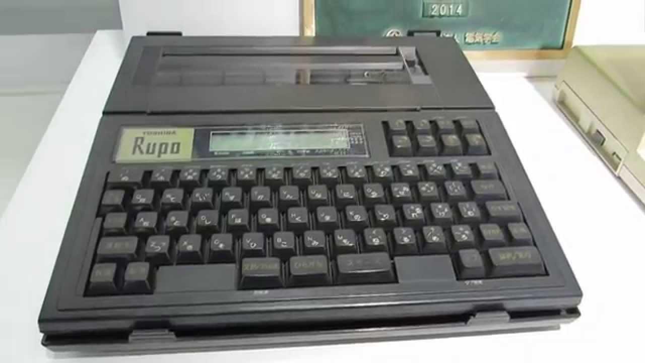 はじめてのワープロ 東芝RUPO JW-R10 1985年 30年前 49