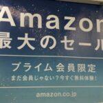 なぜ、amazonは7月15(水)のたった1日のプライムデーにこれだけ宣伝費をつぎ込むのか?