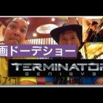 映画どうでしょう?第2弾!『ターミネーター新機動/ジェニシス』