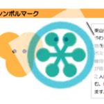 佐野研二郎氏の東山動植物園ロゴが、コスタリカ国立博物館のトレースかどうか検証してみる…