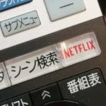 NETFLIX 2015年9月2日日本上陸!