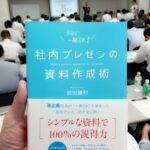 「社内プレゼンの資料作成術」前田鎌利 出版記念セミナー