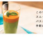 毎日創作スムージーが楽しい♡PanasonicファイバーミキサーMX-X100S