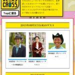 Tokyo MXモーニングクロス、アプリで全国放送に!