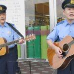 「詐欺!詐欺!詐欺!気をつけて!」警察署長が唱う詐欺の歌が耳に残りすぎる件