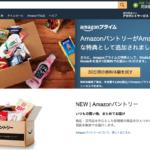 amazonのプライム会員向けサービスamazonパントリー開始!プライム会員のみ対応なので、アマゾンカードゴールドのお得な作り方を調べてみた