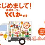 『とくし丸』徳島生まれのスーパー個人事業主をまとめる 住友達也 『現場を歩く』買い物難民を救う需要調査 カンブリア宮殿