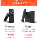 2015/09/26/SATまで、Fire TV とPrime契約同時で4000円ギフトがもらえる!