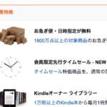 驚愕!辞めたはずのAmazonプライムから3,900円が請求されていた!プライムはスンナリ辞められないの?