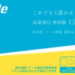 b-mobileのSIM契約で新規の電話番号ゲット!