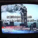 911 あれから14年 ボクが体験した2001年9月11日