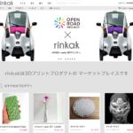 アイデアのある人の作品を3Dプリンターで実現するプラットフォーム rinkak