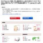 荷物追跡サービス 郵便局・佐川・ヤマト・日通・FEDEX・DHL