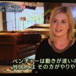 日本で働く外国人 78.8万人 ウォンテッドリーのリザ・ヴェンティッグさん