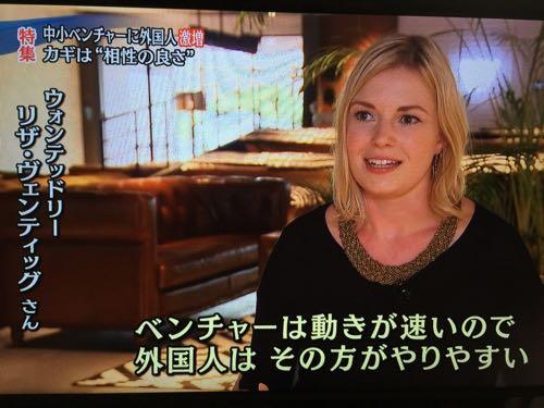 日本で働く外国人 78.8万人 ウォンテッドリーのリザ・ヴェンティッグさん 11