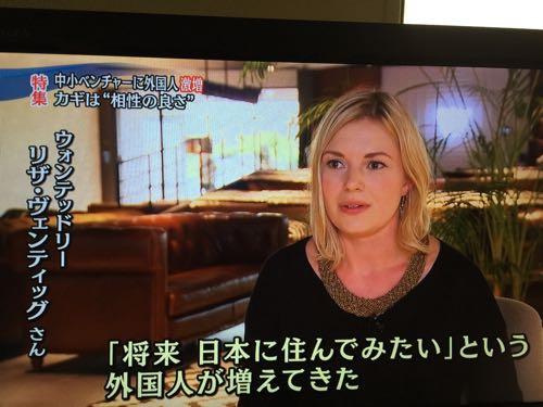 日本で働く外国人 78.8万人 ウォンテッドリーのリザ・ヴェンティッグさん 10