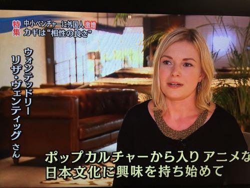 日本で働く外国人 78.8万人 ウォンテッドリーのリザ・ヴェンティッグさん 9