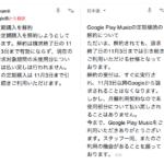 Google Play Music解約方法 サブスクリプション断捨離 Google語翻訳必要だね