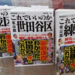 【書籍】東京23区のネガティブ情報ほど価値がある『地域批評シリーズ これでいいのか東京都』