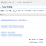 Google AdSenseとAnalyticsのアカウントを変更する方法