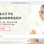 月額9800円でフィットネスジムの体験レッスン受け放題『レスパス』体験型プラットフォーム